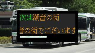 【1502】東京ベイシティバス 15 車内放送