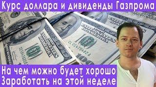 Как заработать деньги на падении курса доллара прогноз курса доллара евро рубля валюты на июль 2019