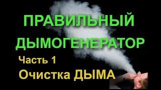 ПРАВИЛЬНИЙ ДИМОГЕНЕРАТОР СВОЇМИ РУКАМИ. Ч. 1. ОЧИЩЕННЯ ДИМУ.Proper smoke generator