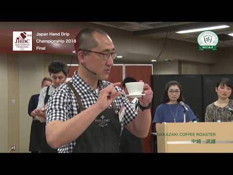 ジャパン ハンドドリップ チャンピオンシップ (JHDC) 2018 中崎 武雄