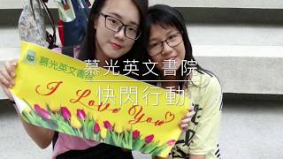 Publication Date: 2017-05-19 | Video Title: 1617 慕光英文書院「快閃行動」