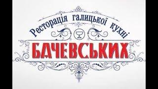 Ресторація Бачевських у Львові