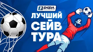 Лучшие сейвы 23 недели чемпионат РФЛ 2021 Самара