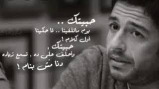#محمد حماقي   ~   حبيتك
