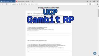 Прохождение UCP | Gambit RP