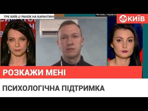 Телеканал Київ: Платформа Розкажи мені : психологічна підтримка під час карантину