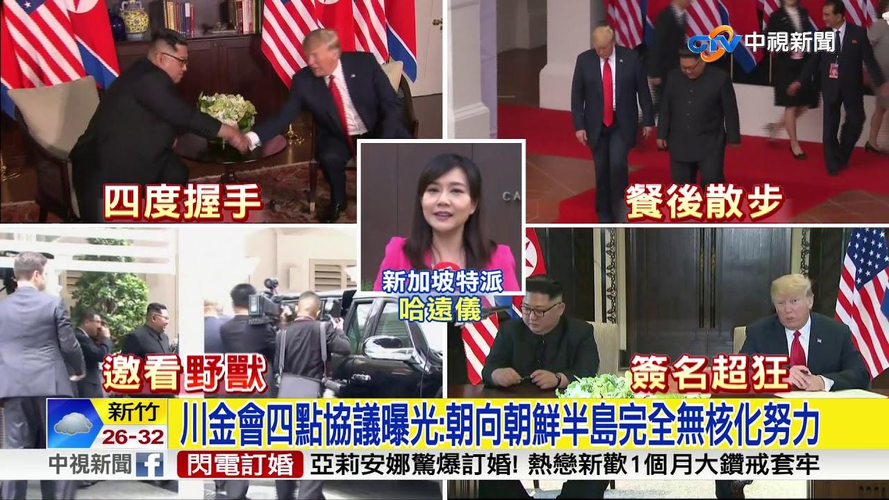 美朝簽署協議! 金正恩承諾:全力去核│中視新聞 20180612 - YouTube