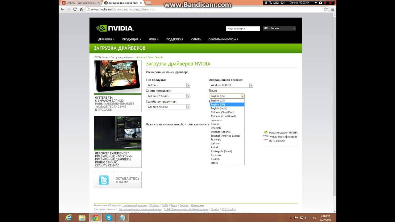 Скачать драйвера на видеокарту nvidia corporation