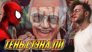 ВТОРОЙ ОТЕЦ MARVEL