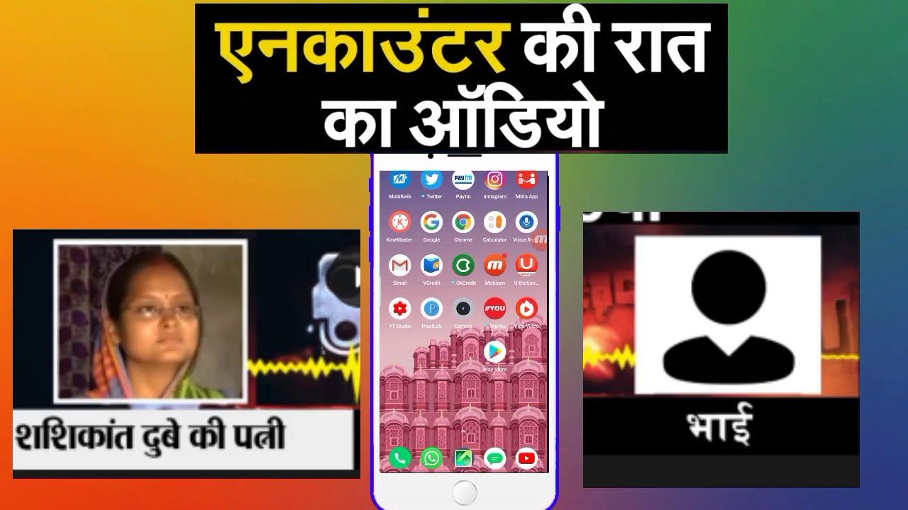 Kanpur एनकाउंटर बहू का एक और ऑडियो वायरल बोली कल्लू पकड़ा गया है , नंबर डिलीट कर दूं