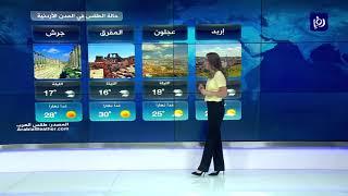 النشرة الجوية الأردنية من رؤيا 1-10-2019 | Jordan Weather
