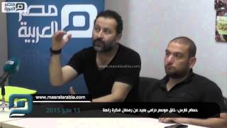 مصر العربية | حسام فارس: خلق موسم درامى بعيد عن رمضان فكرة رائعة