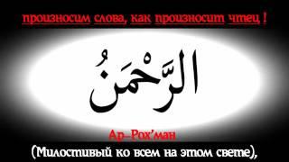 99 Имен Аллаха (Правильное произношения)