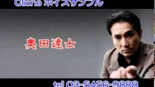 俳優 奥田達士(おくだたつひと)のボイスサンプル。