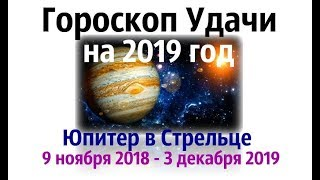 Гороскоп Удачи на 2019 год для всех знаков зодиака/ прогноз от Olga