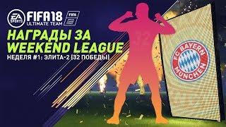 FIFA 18 - Награды за Weekend League. Неделя #1: Элита 2 (32 победы)