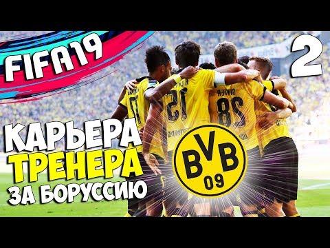 FIFA 19 КАРЬЕРА ЗА БОРУССИЯ ДОРТМУНД В 2021 ГОДУ , ЧТО СТАЛО С ИГРОКАМИ ? #2