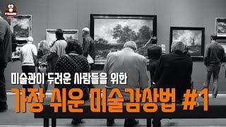 [북리뷰] 가장 쉬운 미술감상법 #1 / 다큐멘터리 미…