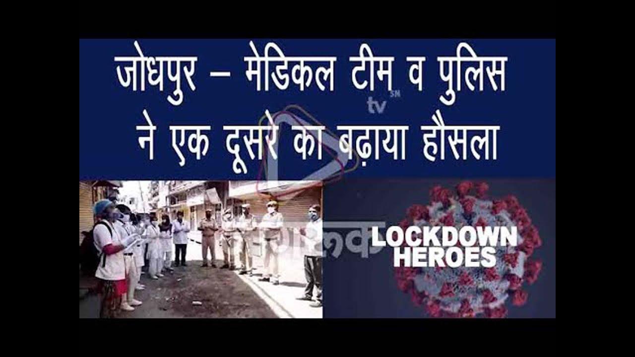जोधपुर - मेडिकल टीम व पुलिस ने एक दूसरे का बढ़ाया हौसला