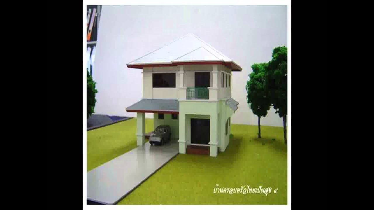 Best small two story home plans youtube for Small modern house plans two floors