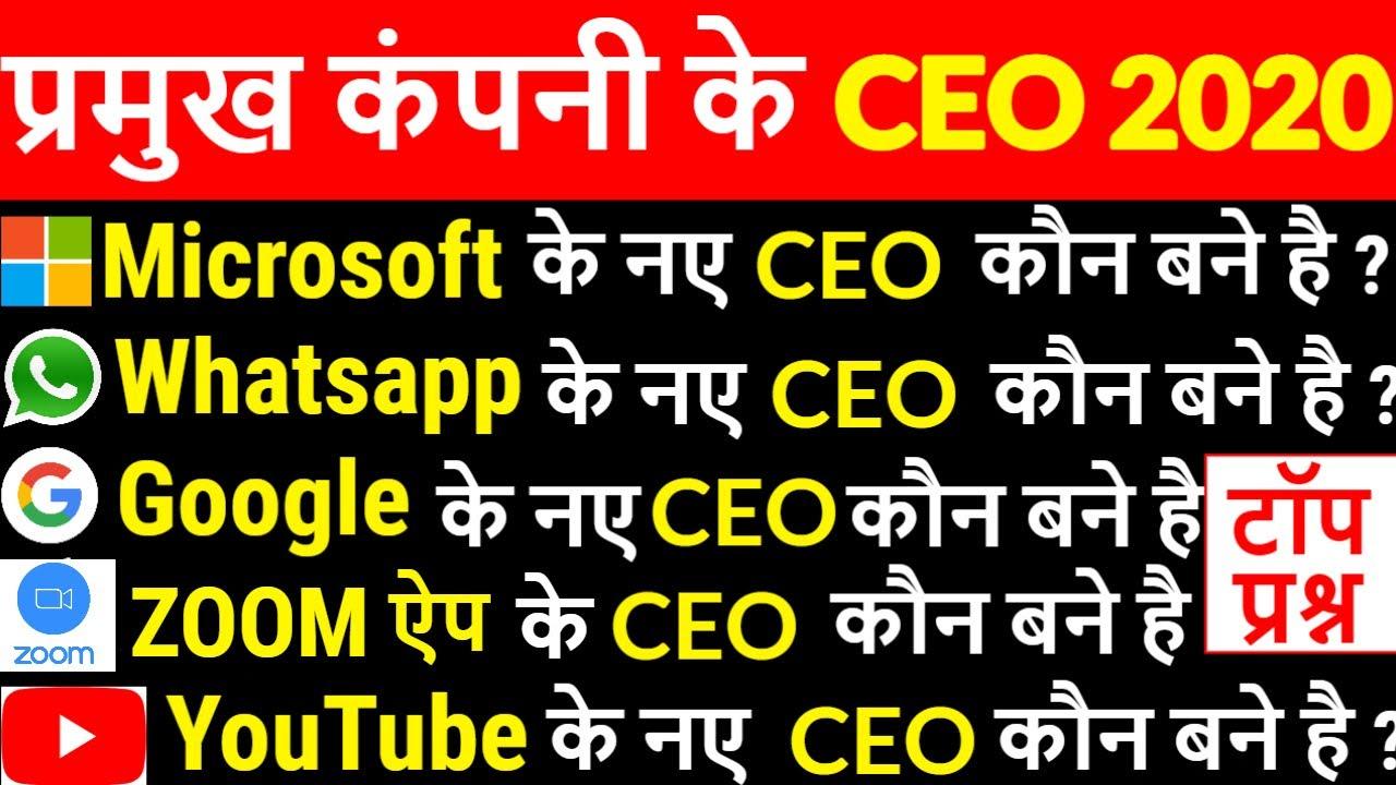 प्रमुख कंपनियों के CEO 2020 Trick | Famous Companies CEO name | Current Affairs 2021 Pramukh CEO