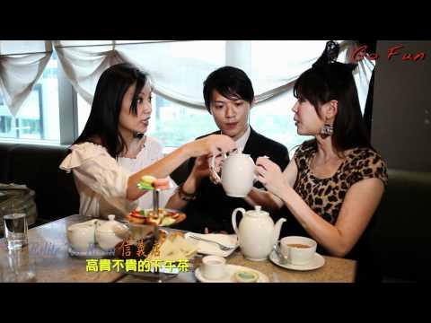 高貴不貴的下午茶 Eslite tea room