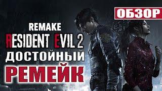 resident Evil 2 Remake - Обзор (PS4). Эталонный ремейк!