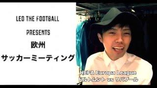 【欧州サッカー】香川使えっ!オリジ凄ぇっ!ドルトムントvsリバプール戦レポート後編【ミーティング】 thumbnail