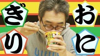 永谷園のカップおにぎり茶漬けを食べてみました。 <今日の一言> ふわ...