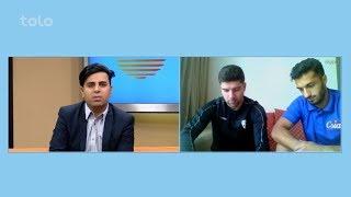بامداد خوش - ورزشگاه - صحبت ها با انوش دستگیر و مصطفی آزاد زوی از طریق اسکایپ