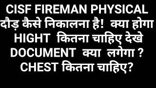 #CISF FIREMAN PHYSICAL में क्या होगा क्या DOCUMENT ले जाना है