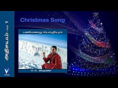 Tamil Christmas Song | பனிமழை பொழியும் | அதிசயம் Vol-1