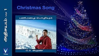 Christmas Songs - Panimazhai Poliyum from Athisayam Vol 1