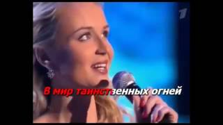 Гагарина Полина - Колыбельная (караоке)
