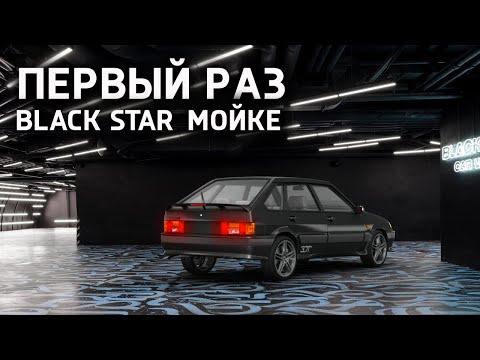 Первый раз на BLACK STAR мойке