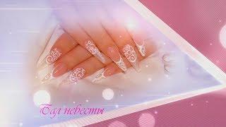Наращивание и свадебный дизайн ногтей: Бал невесты(Мастер класс по наращиванию и выполнению свадебного дизайна ногтей: