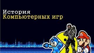 История видео игр (1889-2015)