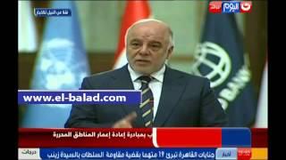 بالفيديو..رئيس الوزراء العراقي: نرحب بمبادرة إعادة إعمار المناطق المحررة من'داعش'