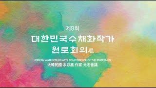 제9회 대한민국수채화작가 원로회의展 4분
