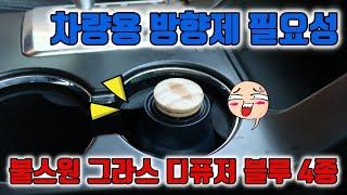 차량용 방향제 불스원 그라스 디퓨저 블루 4종 사용해보…