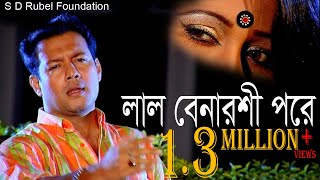 Lal Benaroshi Pore (লাল বেনারশি পরে )  || S D Rubel || HD Video Song || SDRF thumbnail