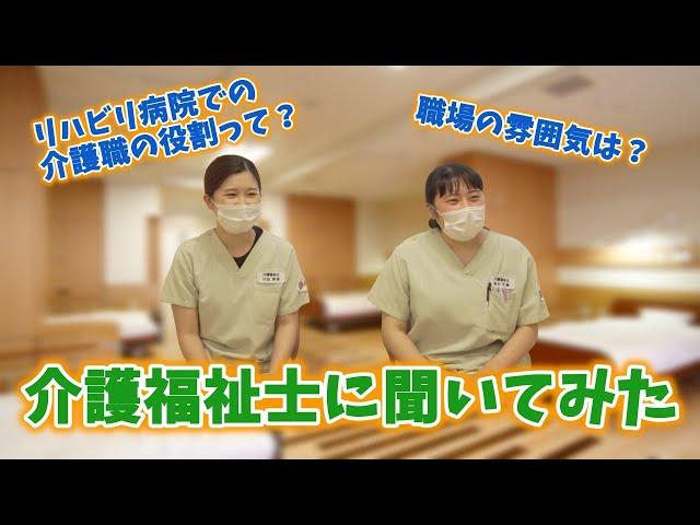 【介護福祉士に聞いてみた】リハビリ病院での仕事は?職場の雰囲気は?