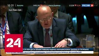 """""""Факты"""": закон об украинском языке обсуждают в ООН. От 16 июля 2019 года (18:00) - Россия 24"""