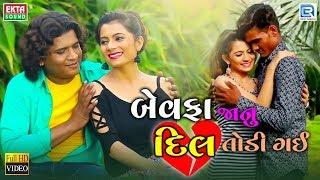 Bewafa Janu Dil Todi Gai New Gujarati Song 2018 | BEWAFA SONG | Mayur Thakor | Full VIDEO