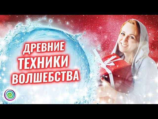 ДРЕВНИЕ ТЕХНИКИ ВОЛШЕБСТВА – Светлана-Мария Карра