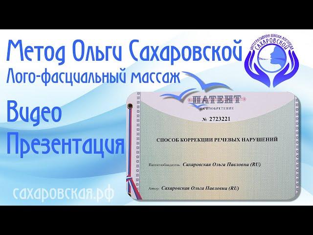 Видео Презентация метода О. Сахаровской.  Вебинар для логопедов и родителей.