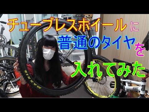 【整備】ダウンヒルバイクのタイヤ交換【スルーアクスル】