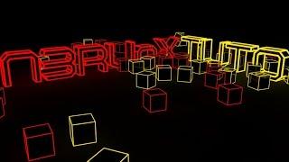 Tuto Cinéma 4D ►Intro Cubes lumineux ►Texte lumineux
