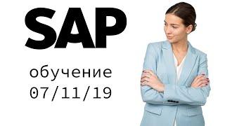 Специалист SAP с нуля до гуру 06/11/2019