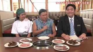 スギちゃんが、すたみな太郎で ワイルドメニューを試食し、「これは、ワ...